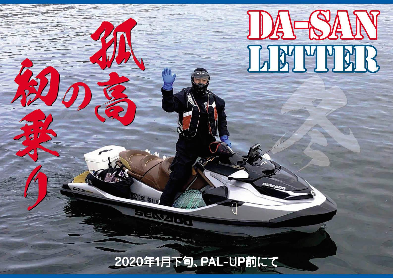 1月に1人で乗って楽しいのか? パルアップ ダーさん 孤高の初乗り ジェットスキー(水上バイク)