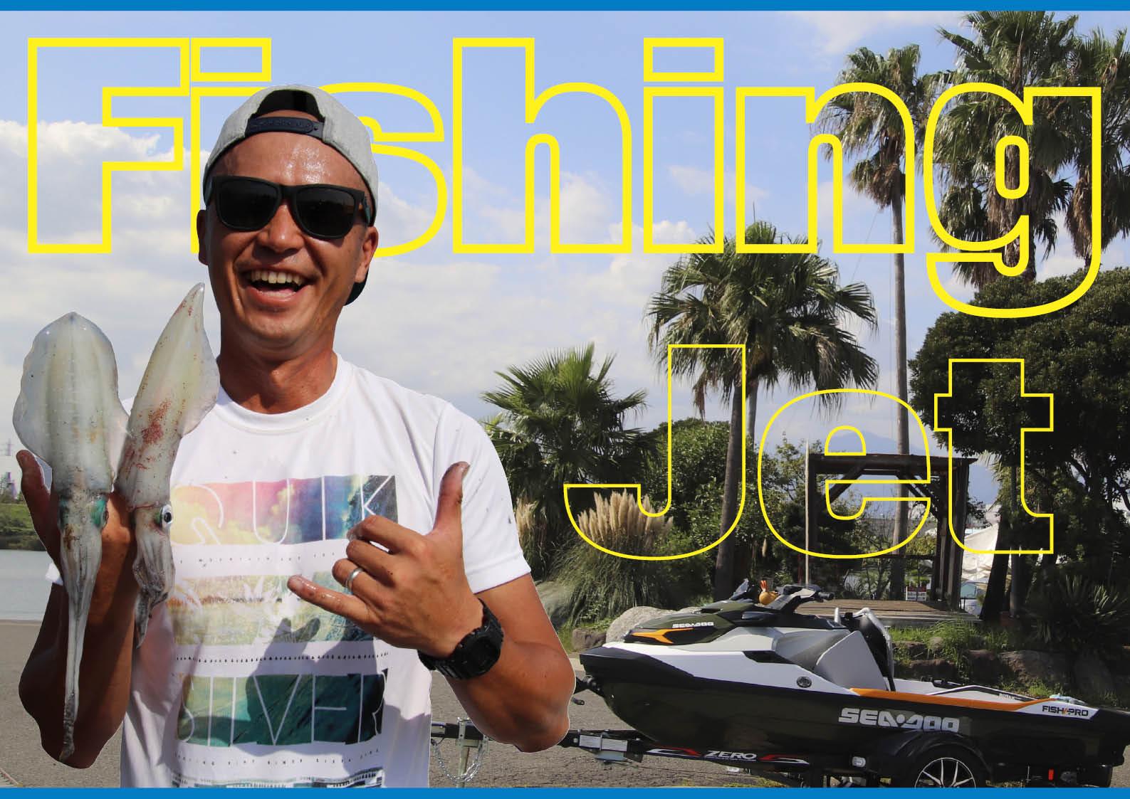 ジェットスキー(水上バイク)でイカを釣る