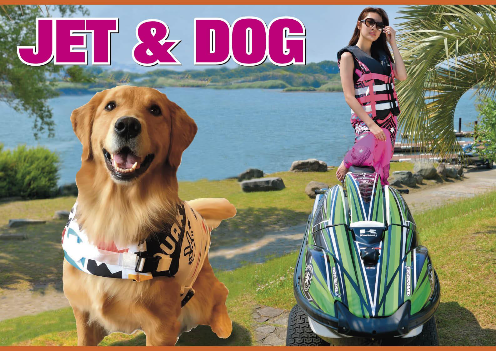犬用のライフジャケット「ドッグベスト」を着せて、愛犬と一緒に安全に水辺で遊ぼう ジェットスキー(水上バイク)