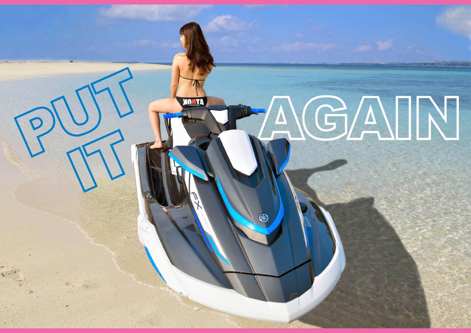 女の子に「また、乗せてね!」と必ず言わせる方法 ジェットスキー(水上バイク)