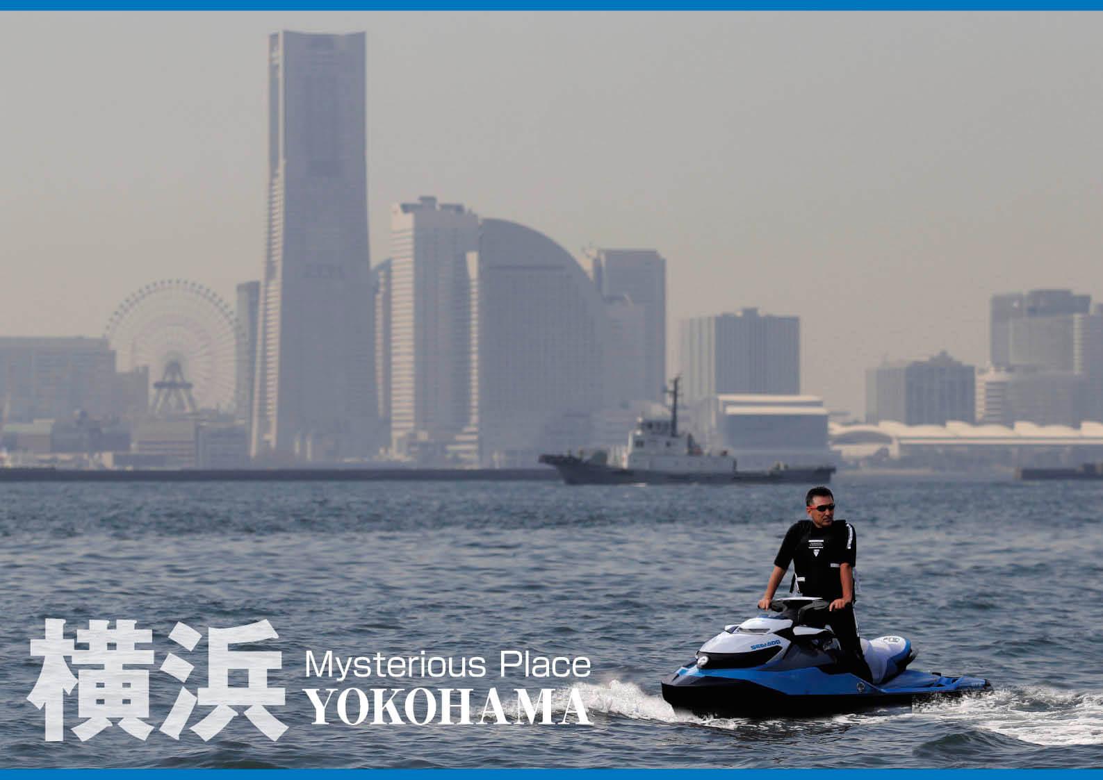 不思議な場所「横浜」―YOKOHAMA― ジェットスキーコラム(水上バイク)