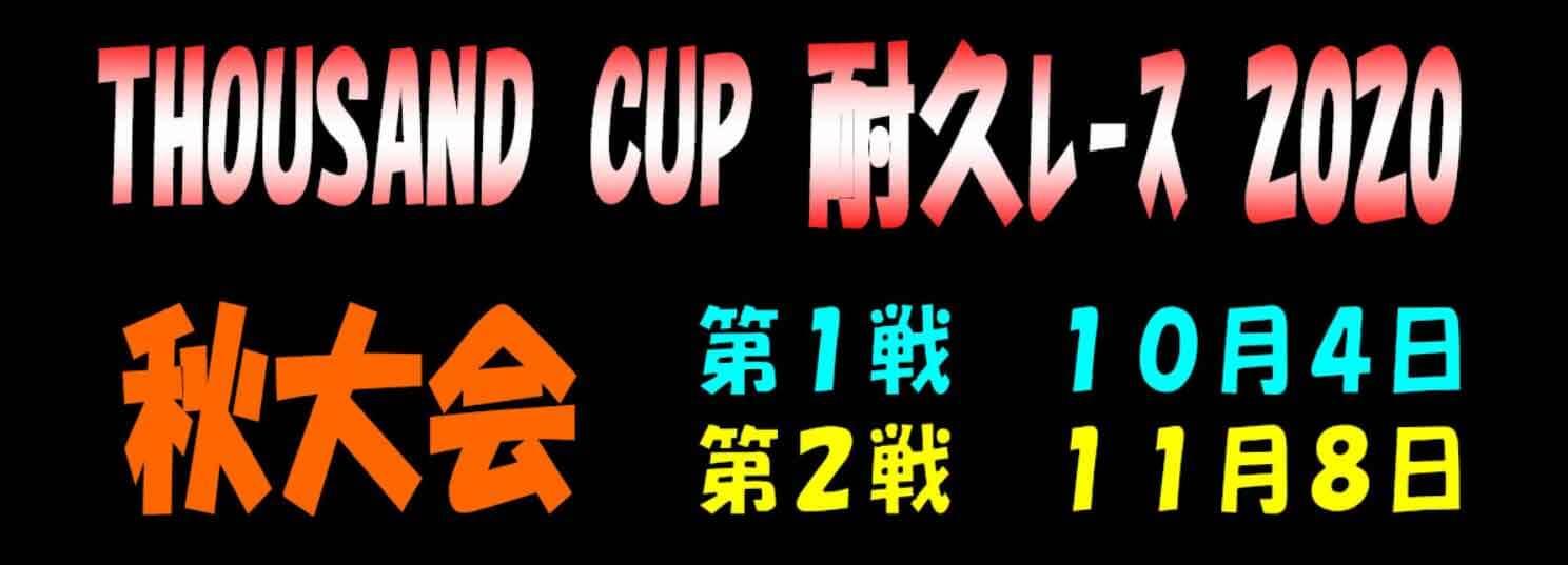 【耐久レース】「THOUSAND CUP(サウザンドカップ)耐久レース 秋大会 2020」参加者募集 ジェットスキー(水上バイク)
