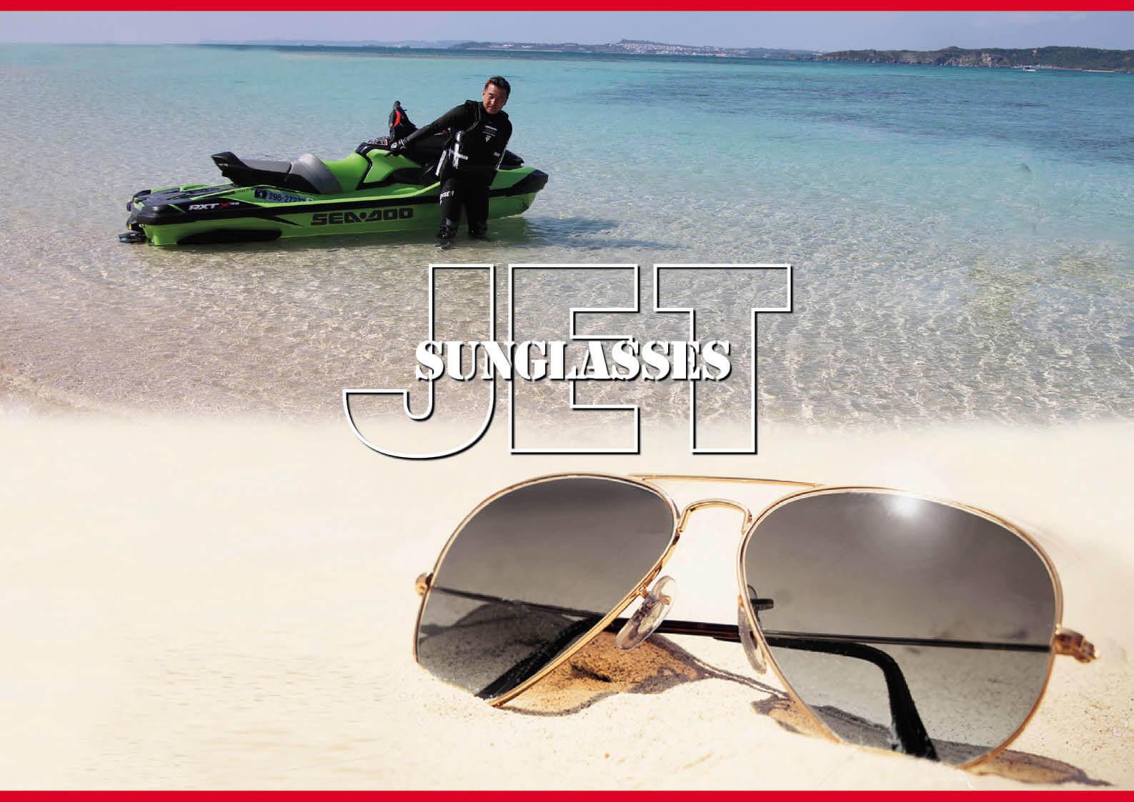 夏のジェットの必需品!「サングラス」の選び方‼ ジェットスキー(水上バイク)