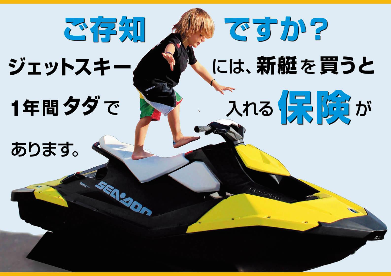 どのメーカーの水上バイクが壊れないの?