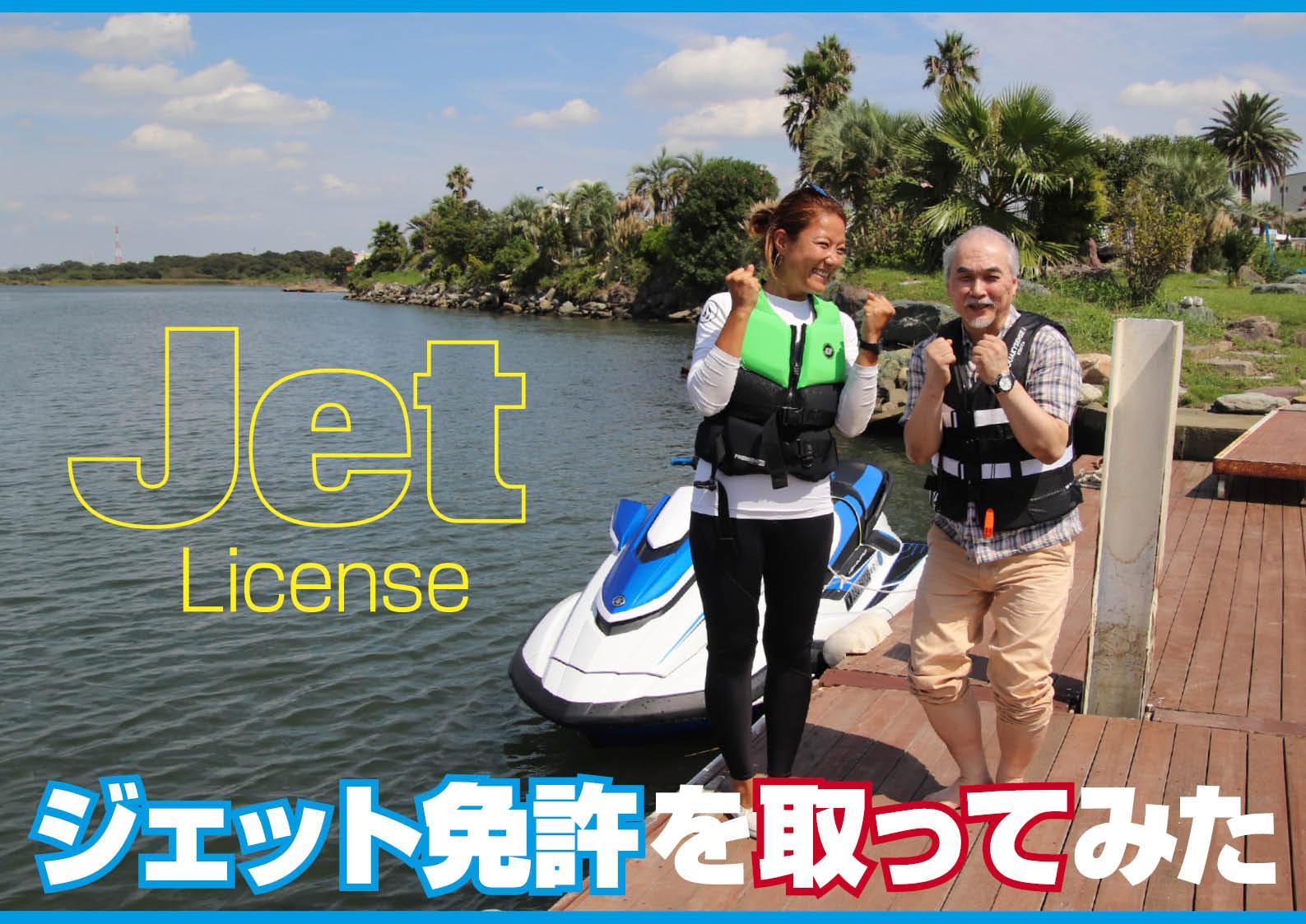 ジェットスキー(水上バイク)の免許を取ってみた 体験記1(1/4)