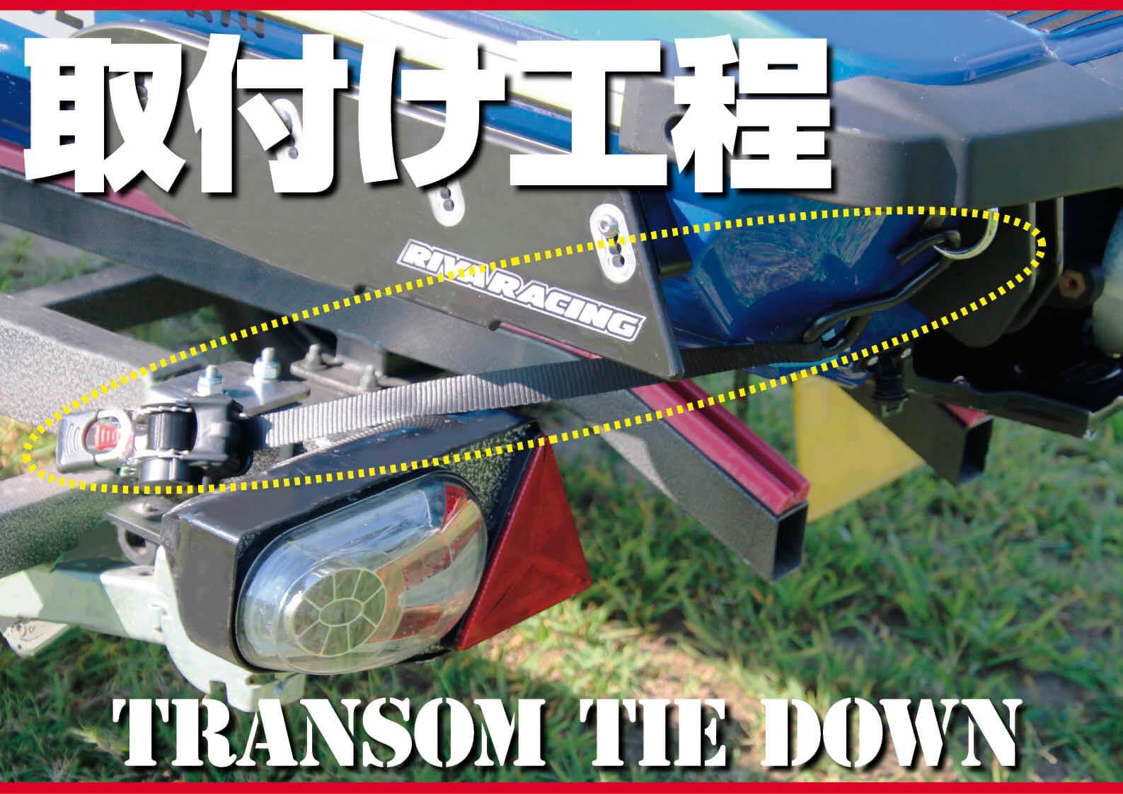 トレーラーの必需品 超簡単 タイダウンベルトの取り付け方 ジェットスキー(水上バイク)
