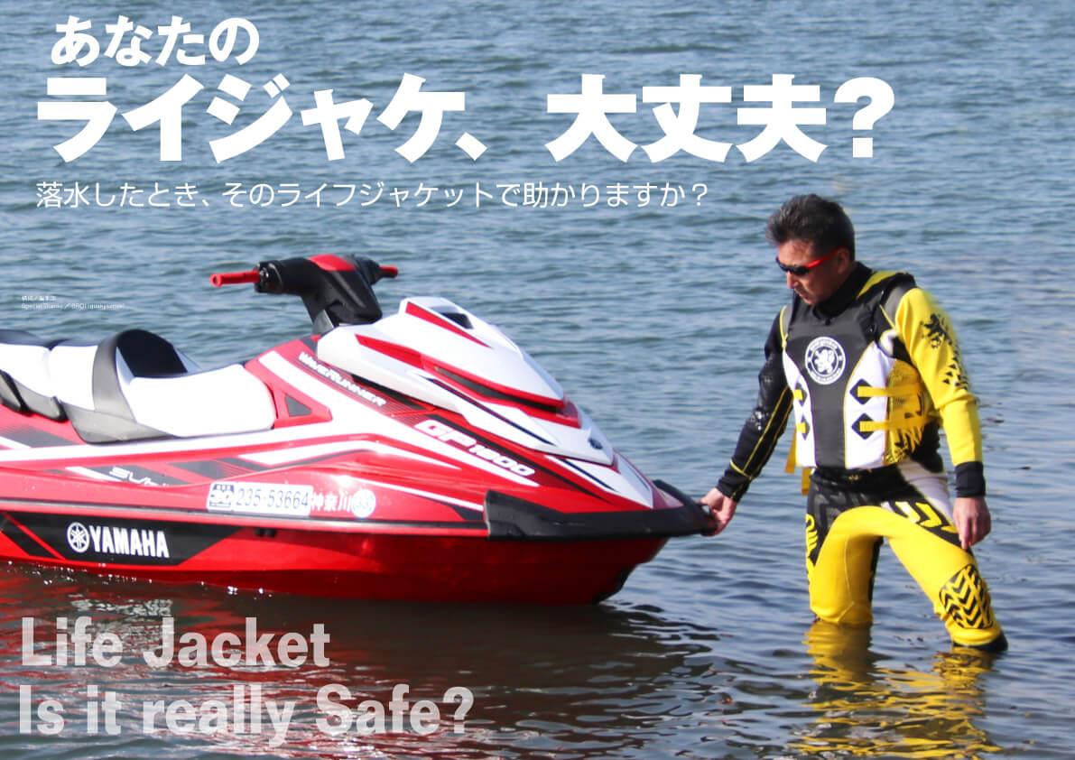 アナタのライフジャケット、大丈夫? 「認証マーク」は付いていますか? ジェットスキー(水上バイク)