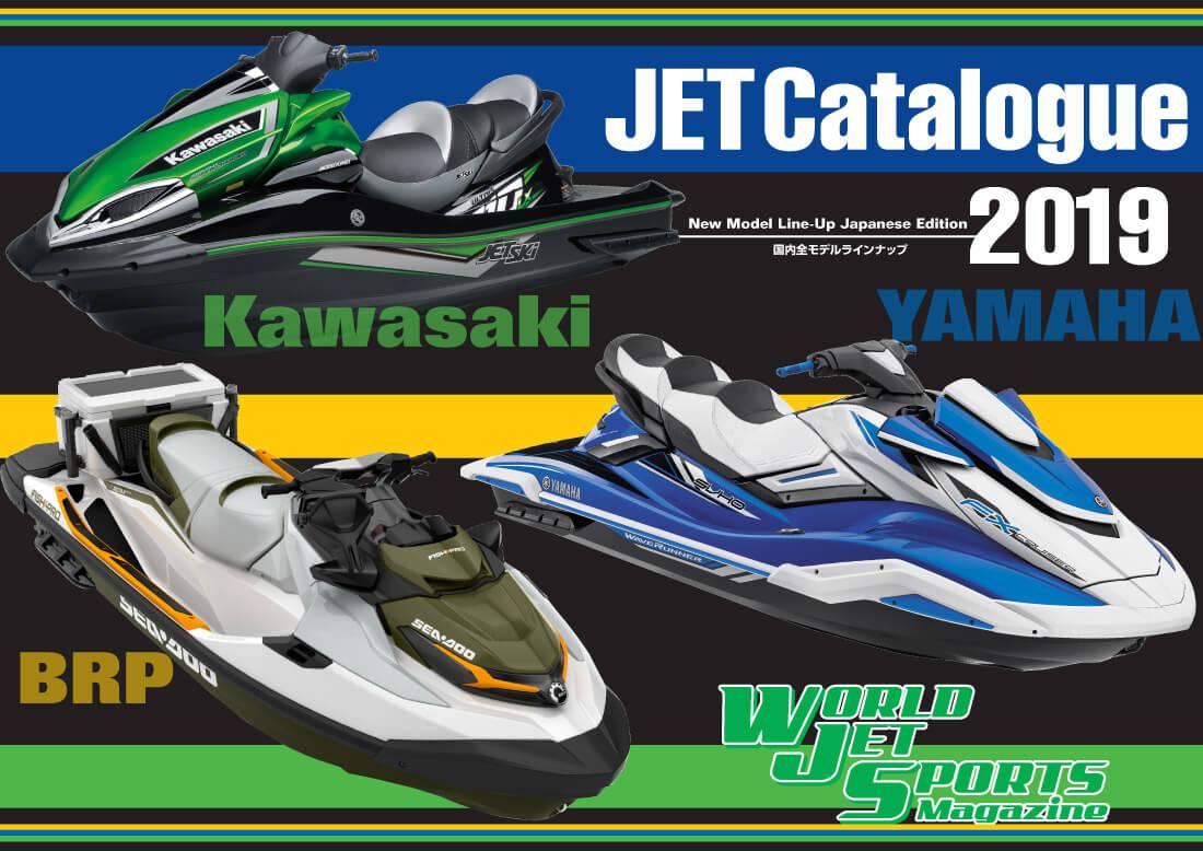 2019年 水上バイク・全モデルラインナップ