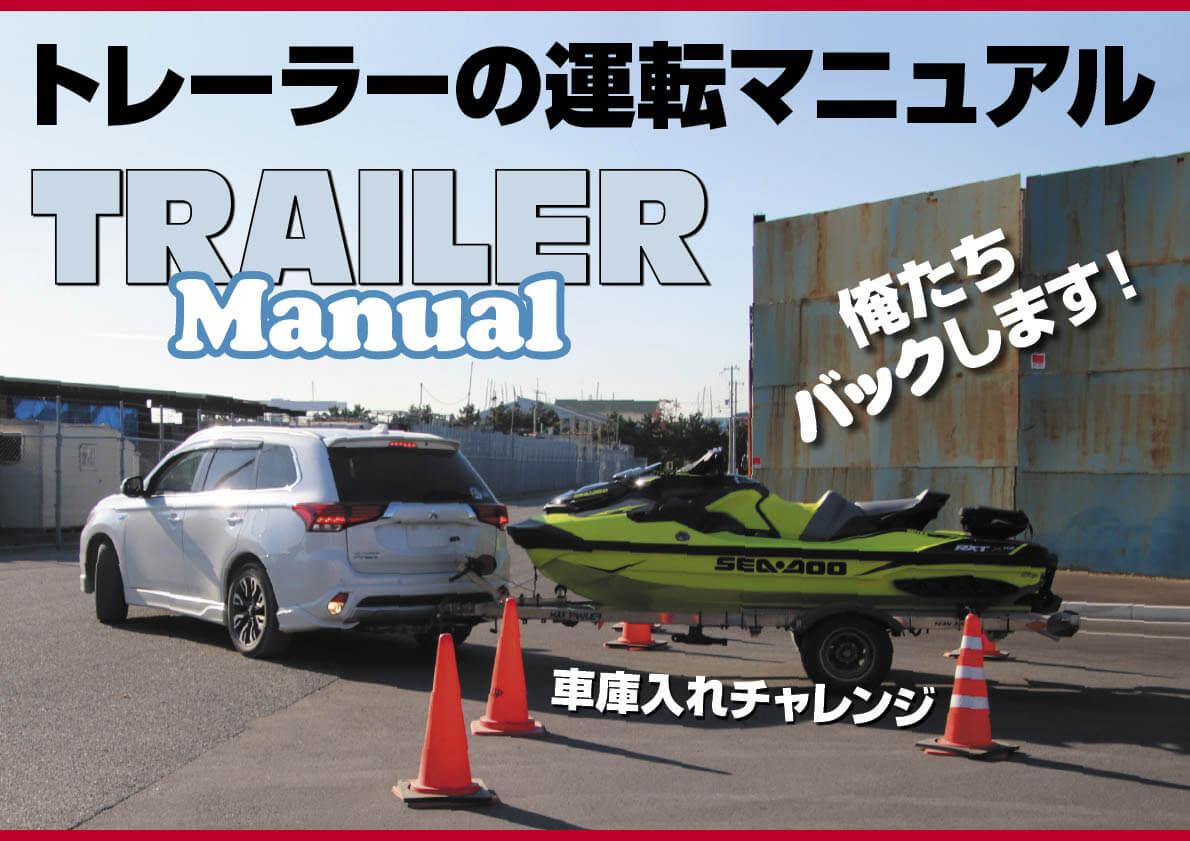 トレーラー運転マニュアル 動画付き「車庫入れチャレンジ」 ジェットスキー(水上バイク)