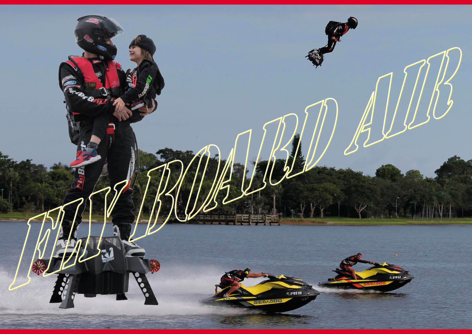 レースマシンの開発から生まれた、フライボードエアーとは【動画付き】 ジェットスキー(水上バイク)