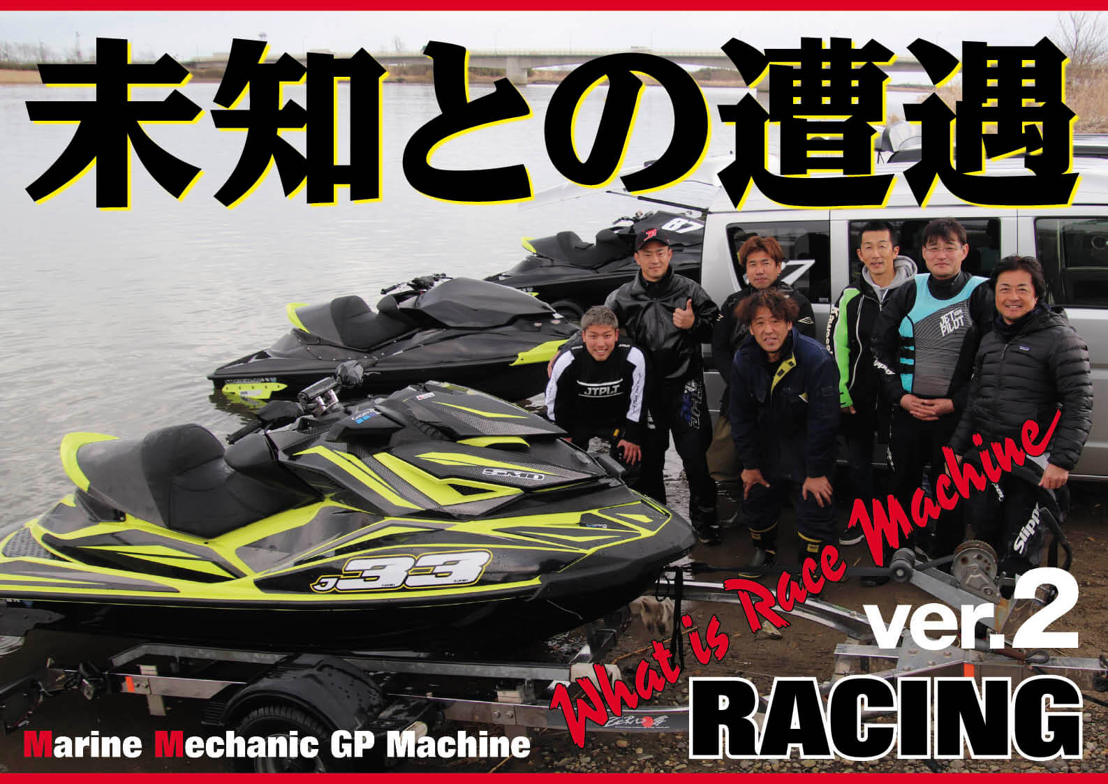 【予告編】未知との遭遇 Ver.2 ジェットスキー(水上バイク)