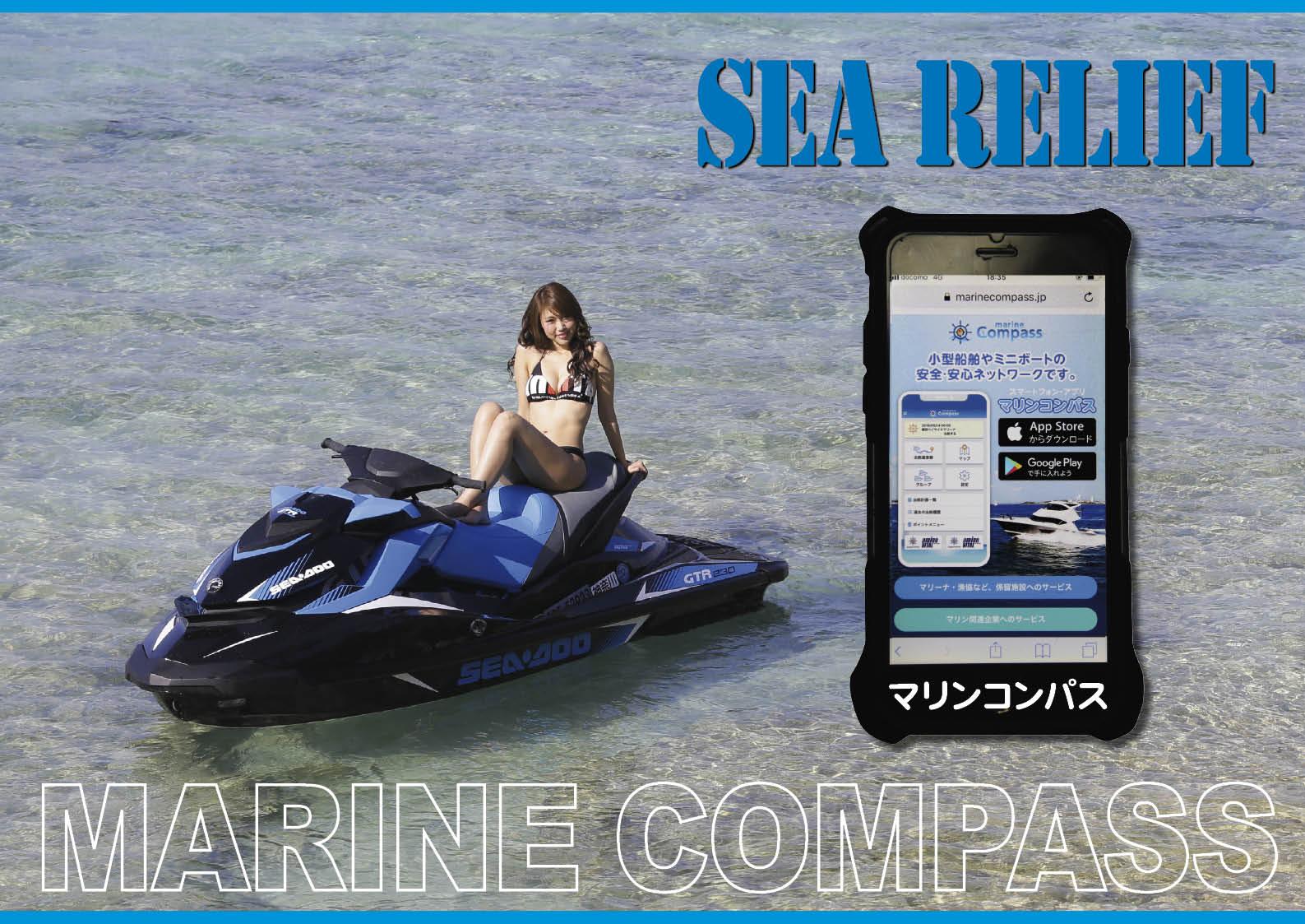 無料のアプリ「マリンコンパス」ご存知ですか?「ジェット遊び」に超便利 ジェットスキー(水上バイク)
