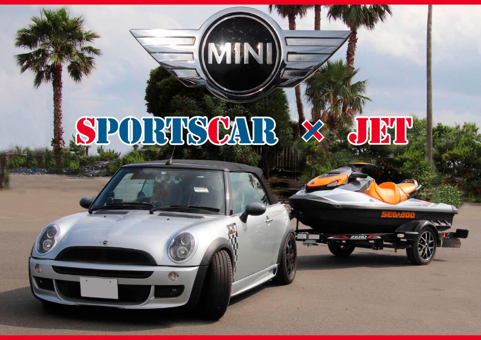 2005年式・MINI COOPER × JET 大好きなスポーツカーでジェットスキーを引っ張る (水上バイク)ジェットスキー