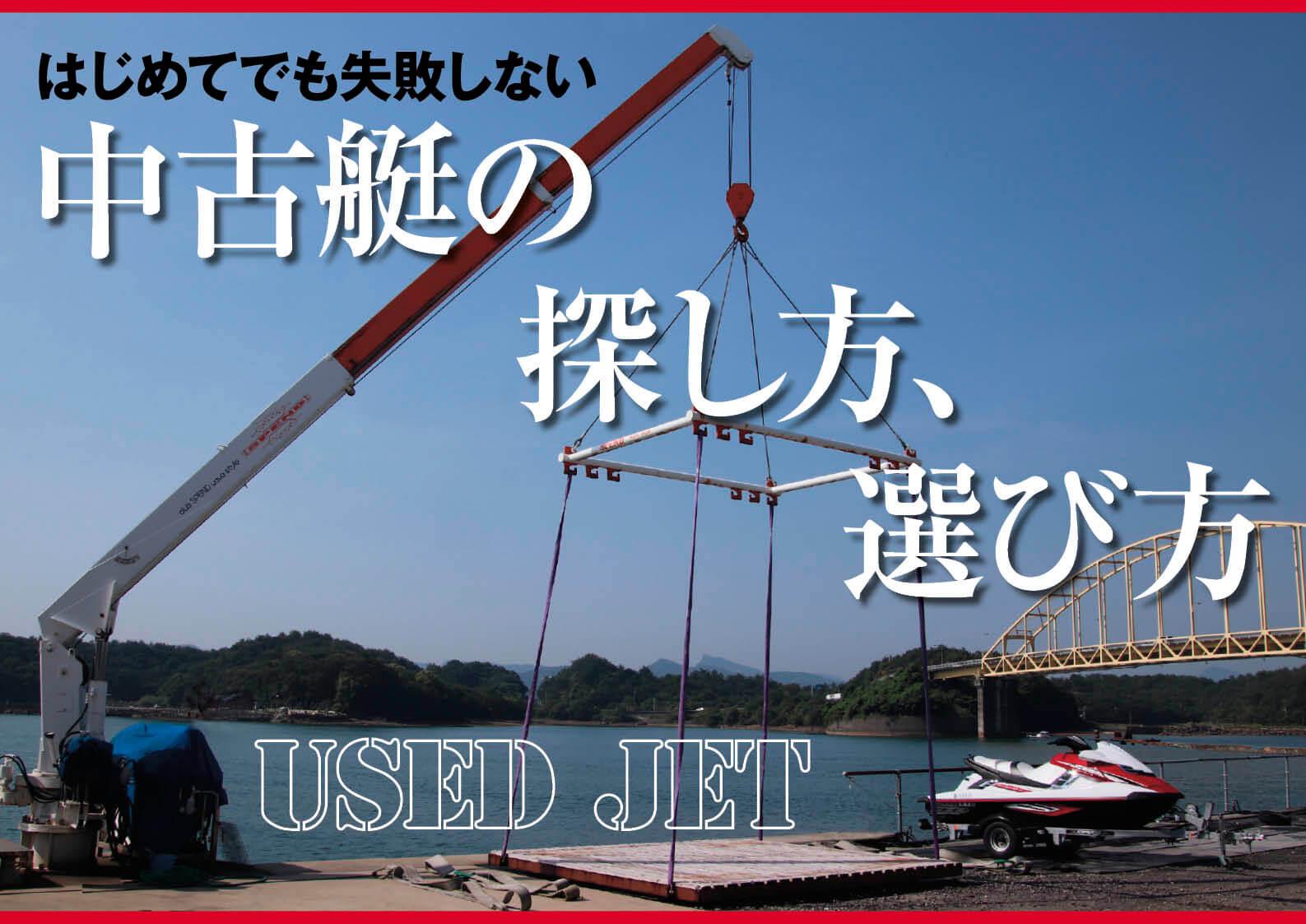 ジェットスキー 初めてでも失敗しない  中古艇の探し方 1 (1/3)(水上バイク)