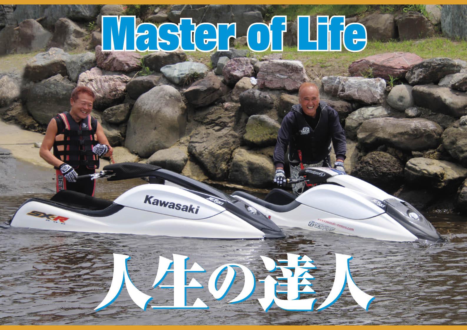 人生の達人・ジェットスキーとともに40余年 岩森一也氏インタビュー ジェットスキー(水上バイク)