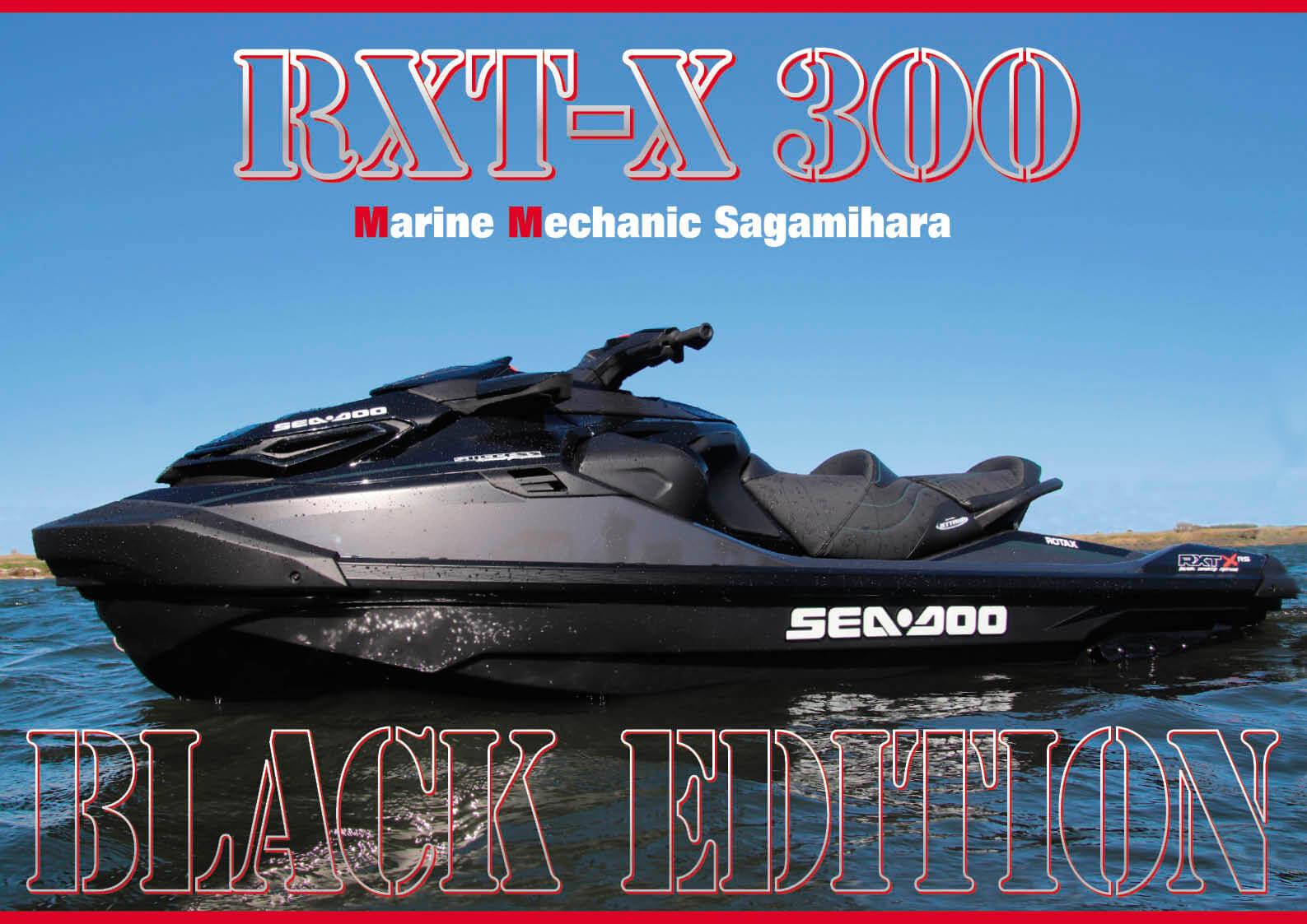 【本日3月22日、発売開始】マリンメカニック相模原オリジナル、SEA-DOO(シードゥ)2020年モデル「RXT-X 300 Black Edition」 ジェットスキー(水上バイク)