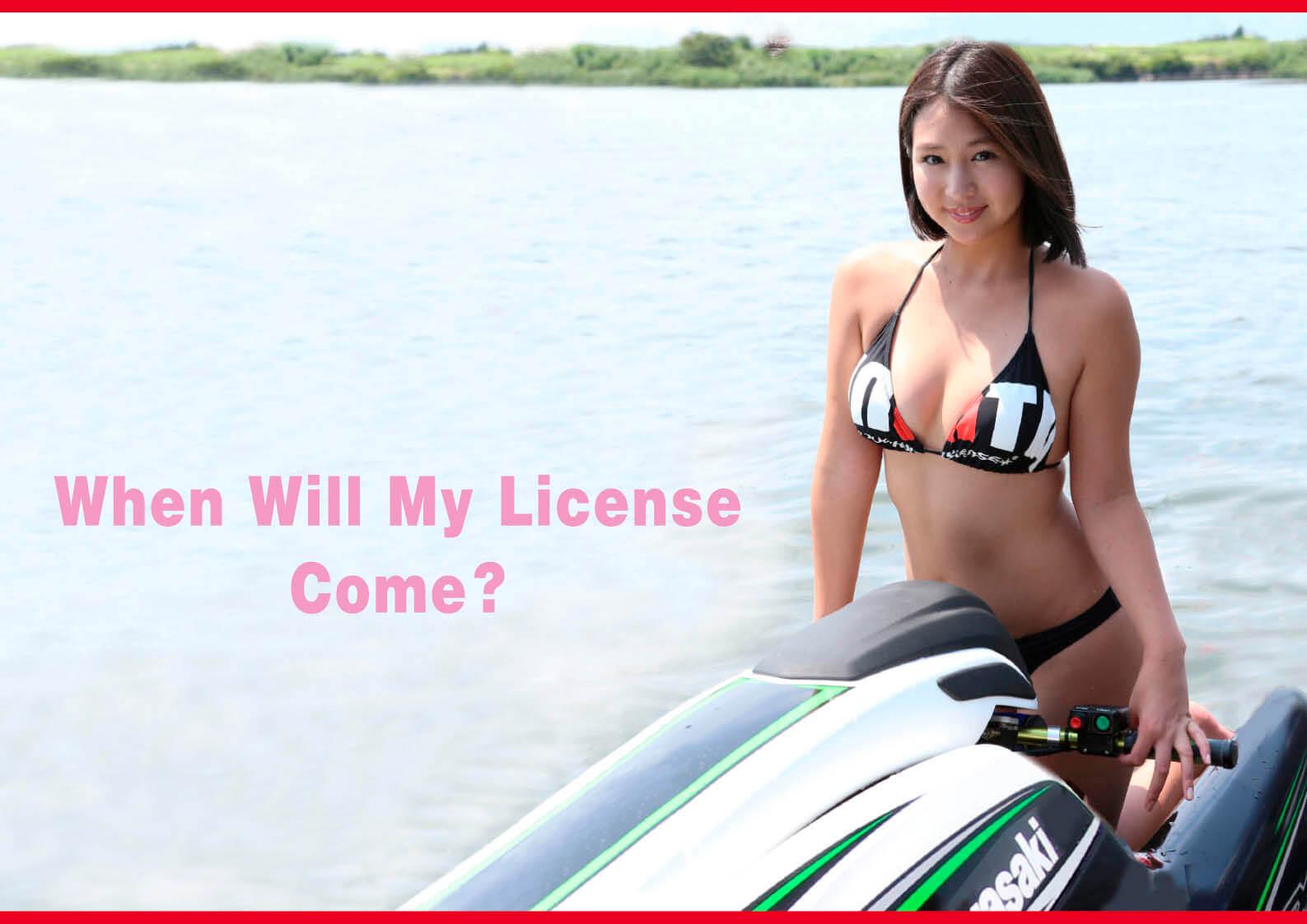 ジェットスキーに乗るには免許が必要。免許を取得するのに、どのくらいの期間がいるの?(水上バイク)