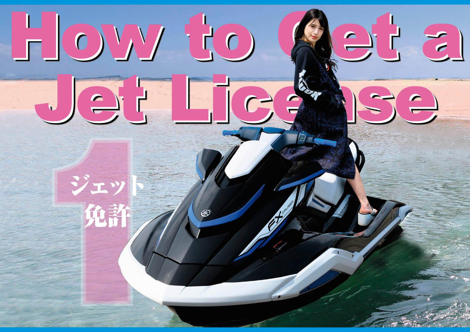 今、「初心者」が、買うべき水上バイクは?(ジェットスキー) (1/2)