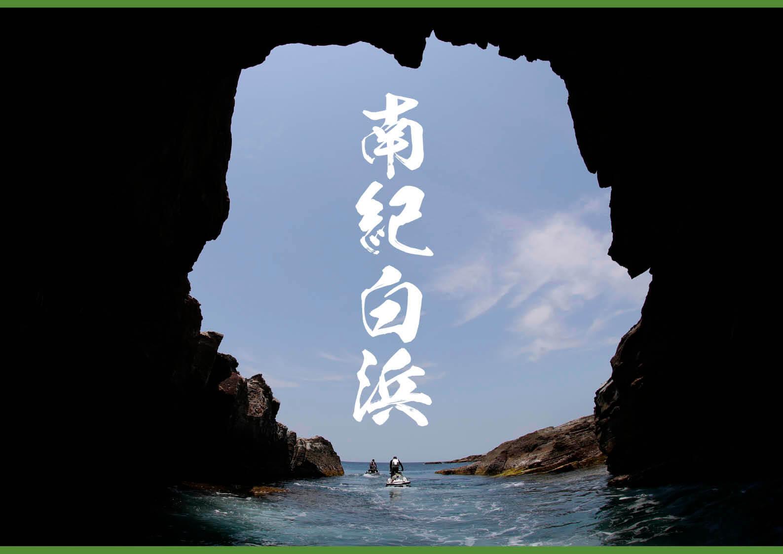 夏に行きたい! 「南紀白浜ツーリング」おすすめスポット ジェットスキー(水上バイク)