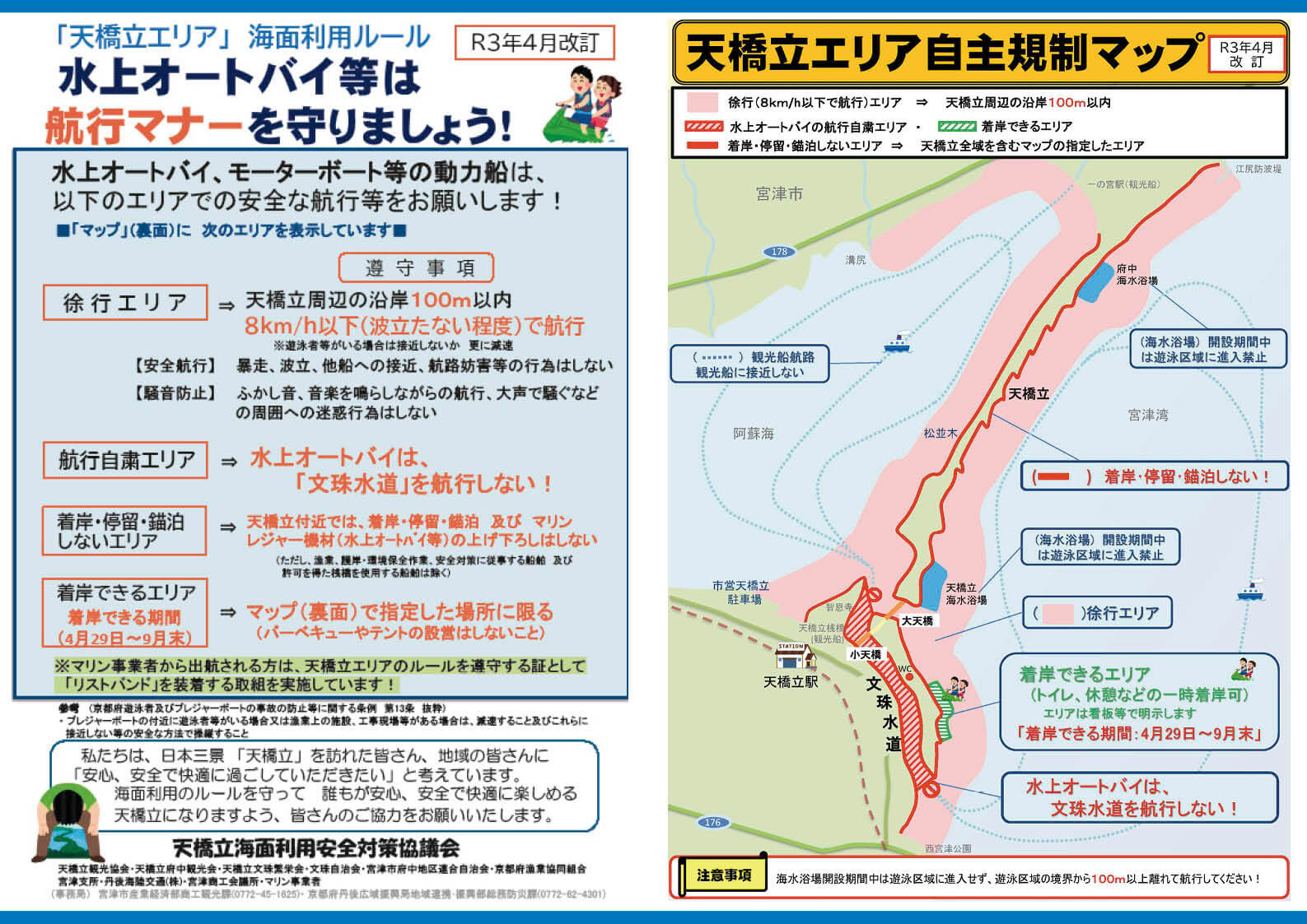 またひとつ優良ゲレンデが消えた! ジェットスキーの乗り場がなくなる!? 北海道の屈斜路湖で来年度から乗り入れ禁止の方針 ジェットスキー(水上バイク)