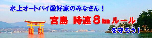 【各地のルール】広島県の宮島を走行するときのルール、水上バイク(ジェットスキー)