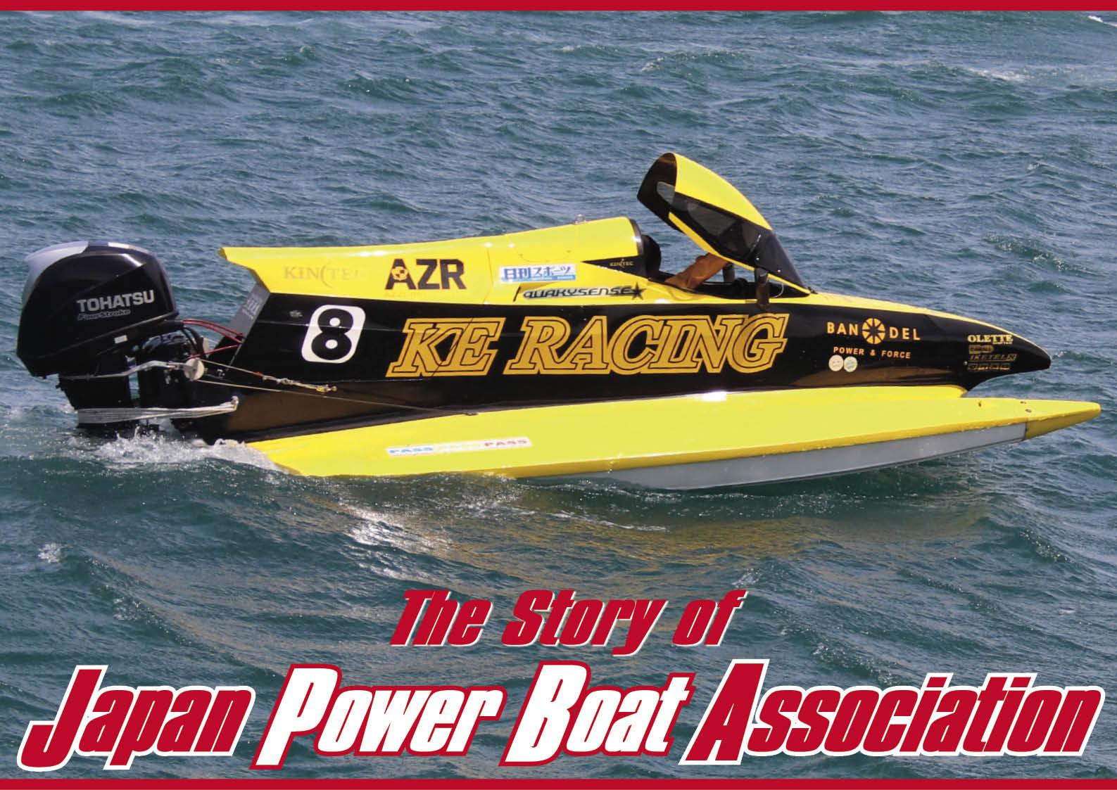 日本パワーボート協会物語 Ver.2 日本のパワーボートの中枢・小嶋松久会長に聞く「パワーボートの現在」  ジェットスキー(水上バイク)