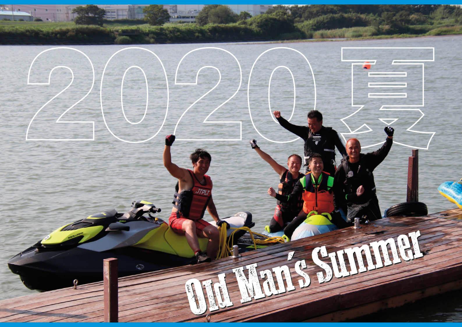 ワールドジェットスポーツマガジン「2020年9月号」 ハジけるオッサンたちの夏!! 真夏の必需品トーイングチューブ ジェットスキー(水上バイク)