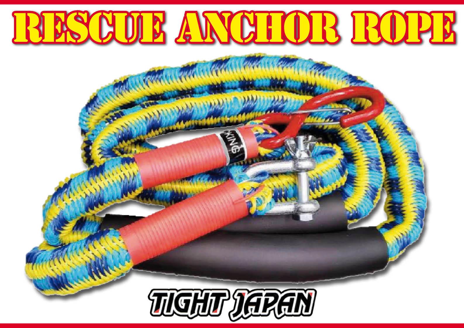 【新商品】ロープワークが苦手な人の救世主 タイトジャパンのレスキューアンカーロープ 2020年モデル発売 ジェットスキー(水上バイク)