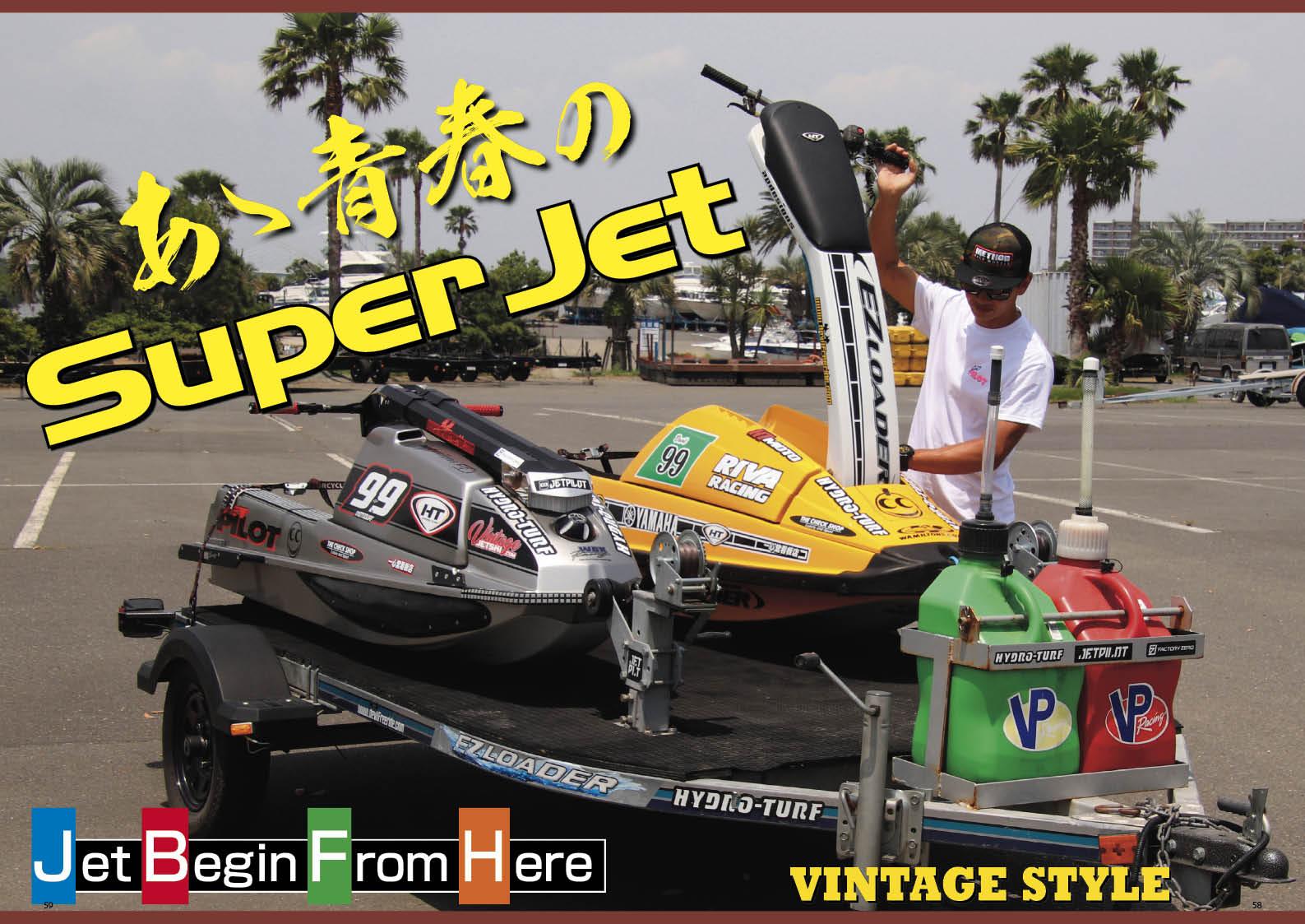 「スーパージェット」が、世界中であれだけ売れた理由 ワールドジェットスポーツマガジン「2020年7月号」で確認してください  ジェットスキー(水上バイク)