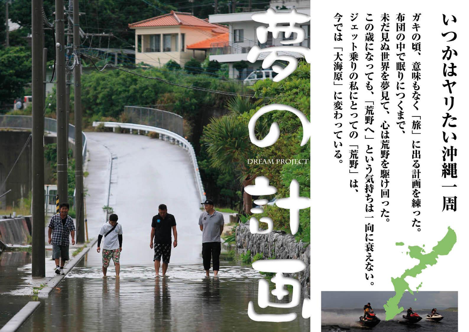 沖縄をジェットスキー(水上バイク)で走る <沖縄1周ツーリング(1)>