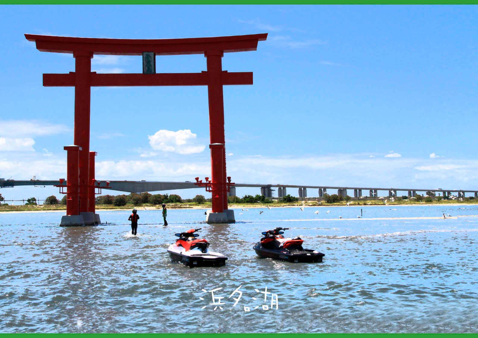 浜名湖で迷惑遊走が横行!? 水上バイクが悪いと言われないうに‼ ジェットスキー(水上バイク)
