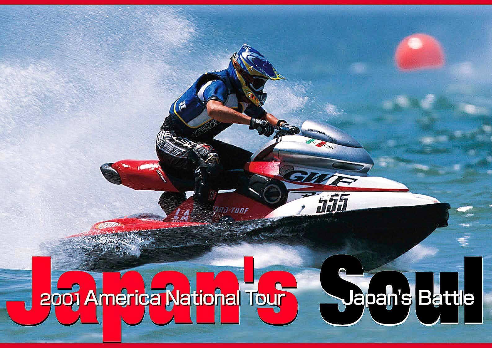 色に感じる大和魂「日本の色」アメリカツアー参戦「日本人」 紅矢俊栄選手のカラーリング ジェットスキー(水上バイク)