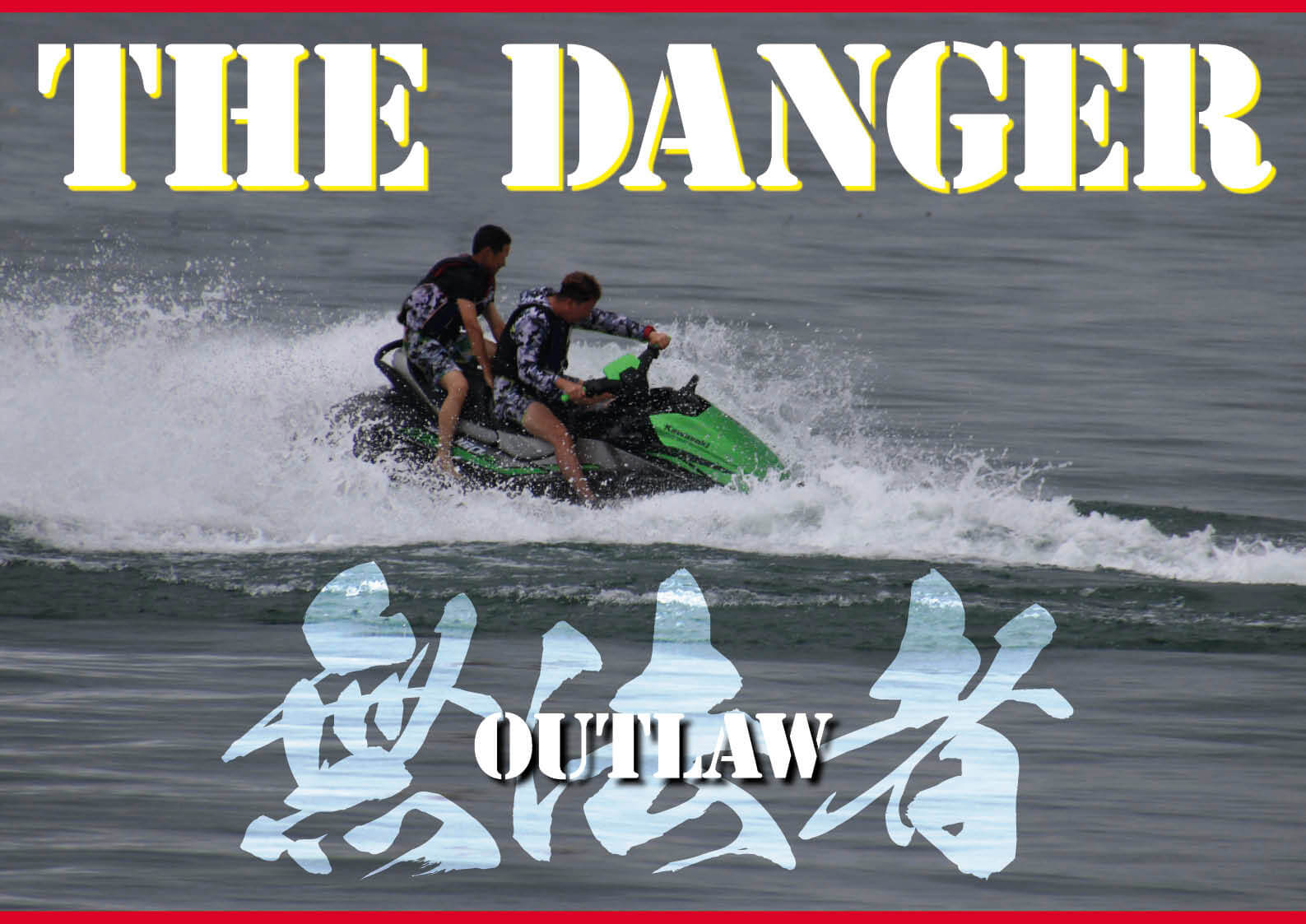 またもや迷惑行為が問題に! 海水浴客のすぐ近くで「暴走水上バイク」の報道 ジェットスキー(水上バイク)