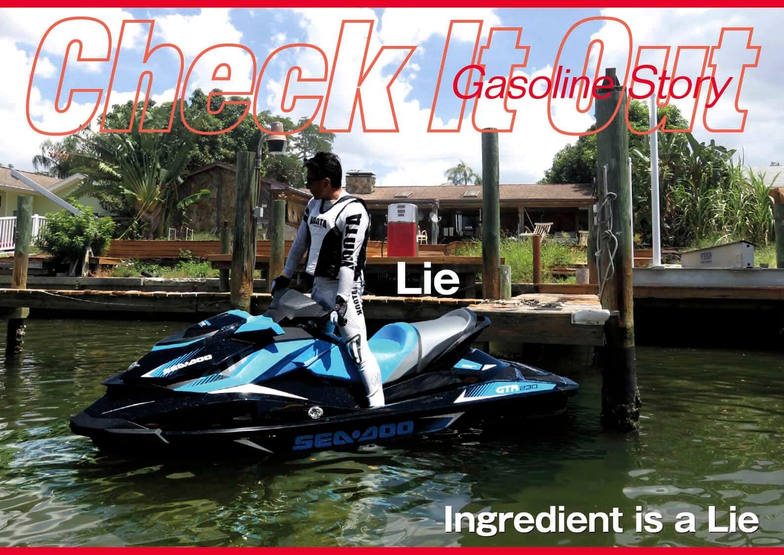 ハイオクガソリンの虚偽表示 ! 「エンジンがキレイになるガソリンというのは嘘!?」  (水上バイク)ジェットスキー