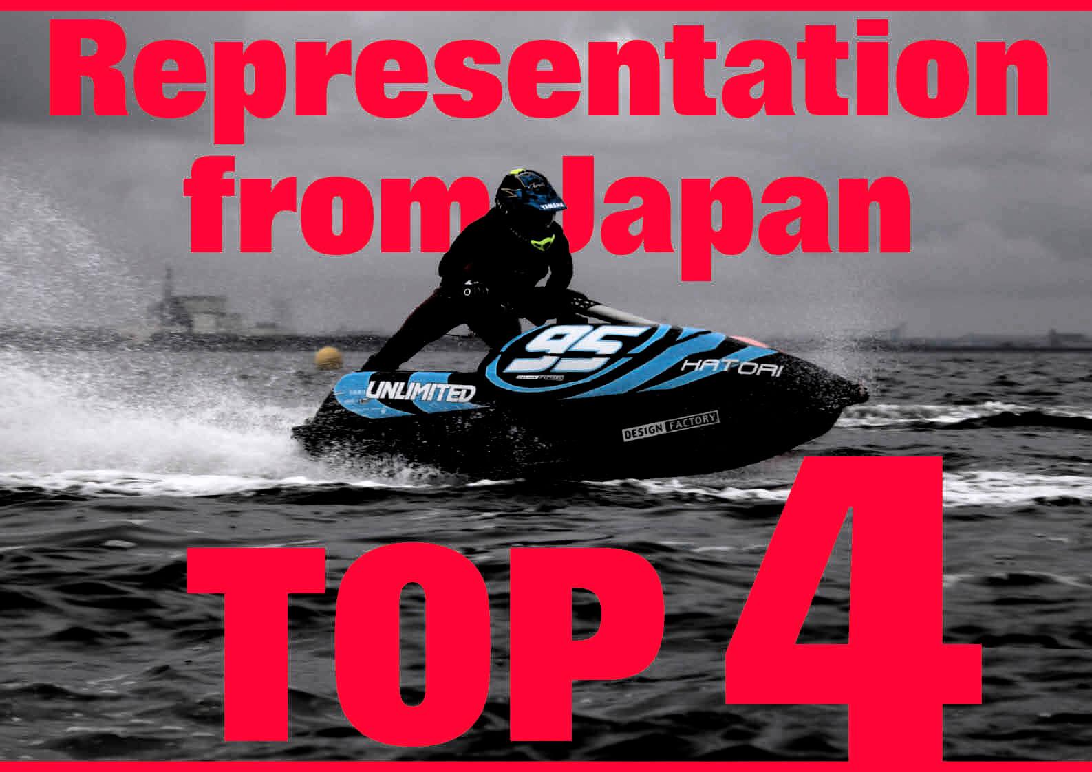 2021年度 世界で戦う日本代表「4名」が決定!「Pro SKI GRANDPRIX クラス」 「JJSF 全日本選手権大会」 水上バイク(ジェットスキー