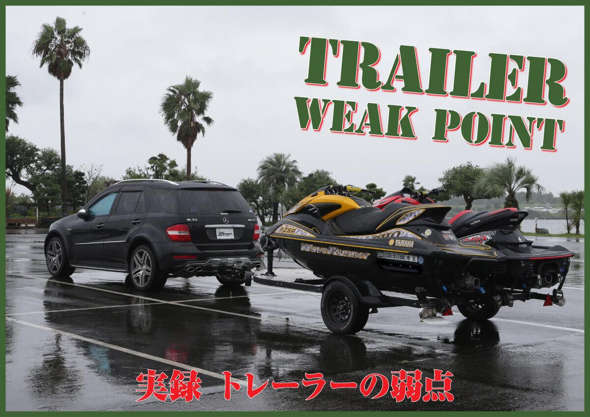 ジェットスキーを牽く「トレーラー」の弱点 ジェットスキー(水上バイク)