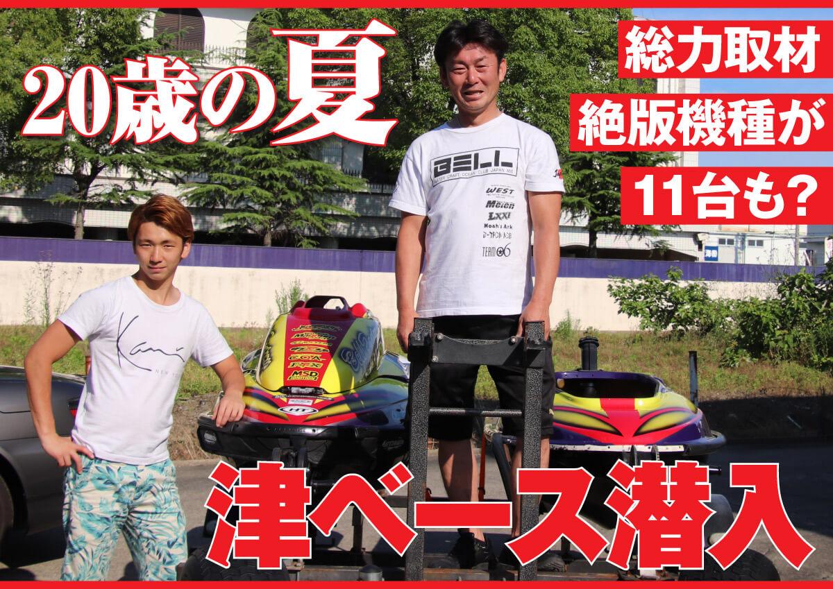 20歳の夏 【第7回】津ベース潜入取材