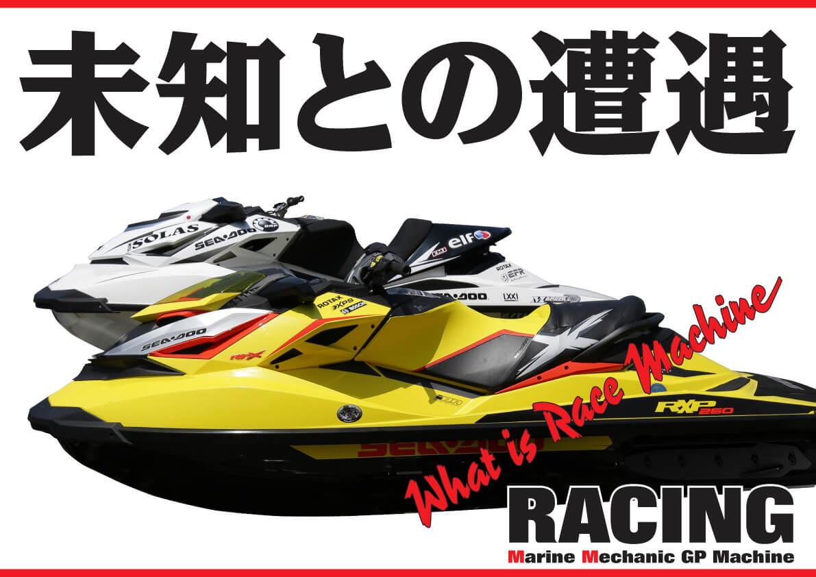 初めての体験 レーシングマシンと純正ノーマル 乗り比べ ジェットスキー(水上バイク)