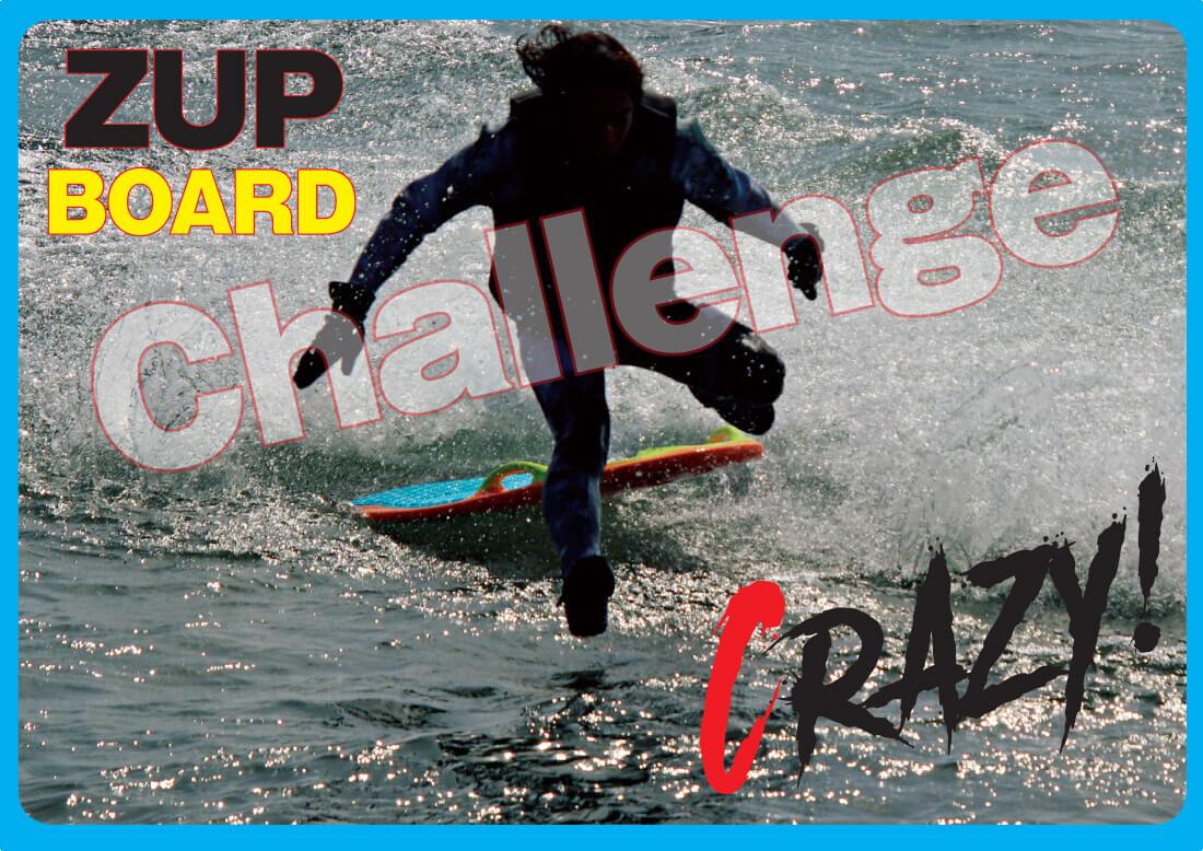 初チャレンジ!「ZUPボード」の乗り方 水上バイク(ジェットスキー)