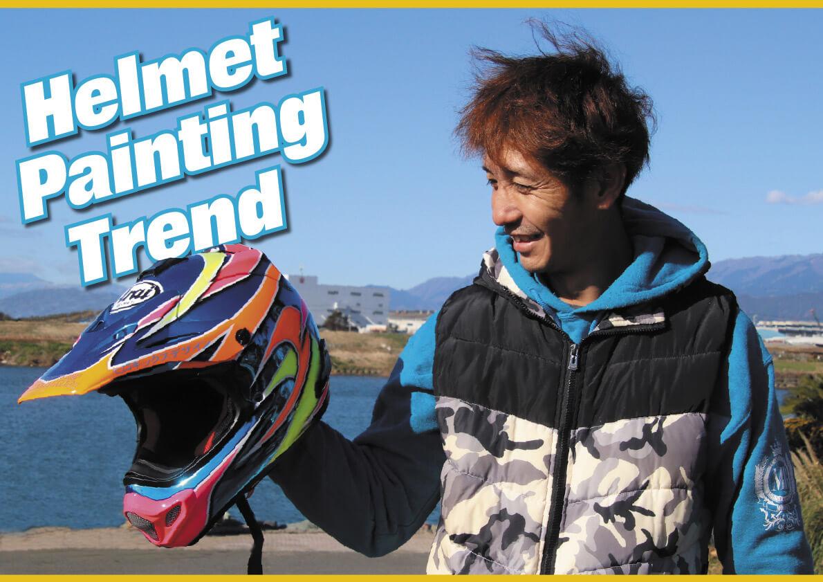 今、一番トレンドなヘルメットペイント 第3回 ジェットスキー(水上バイク)