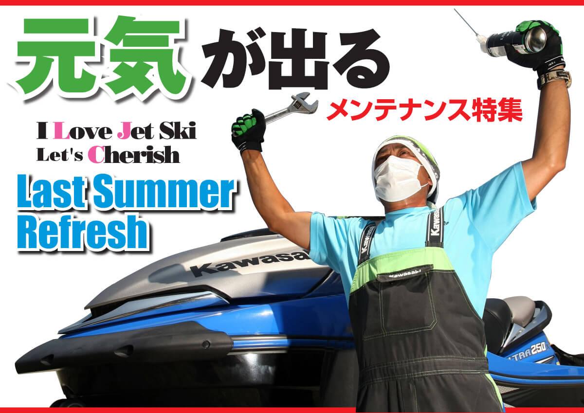 ジェットスキー(水上バイク)は、夏バテしてる!