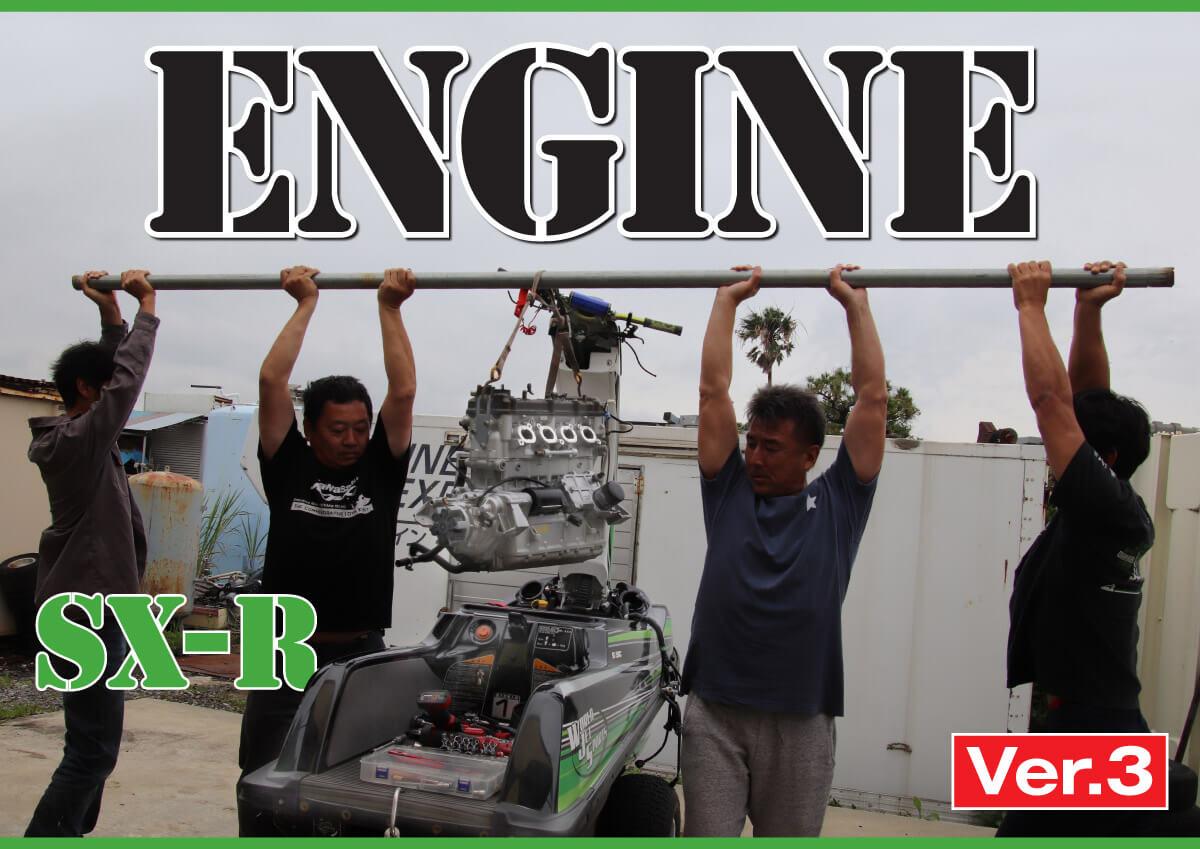 ジェットスキー(水上バイク)エンジンの降ろし方 SX-R編 その3