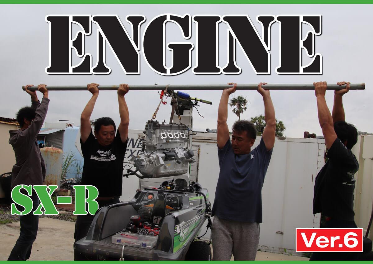 ジェットスキー(水上バイク)エンジンの降ろし方 SX-R編 その6