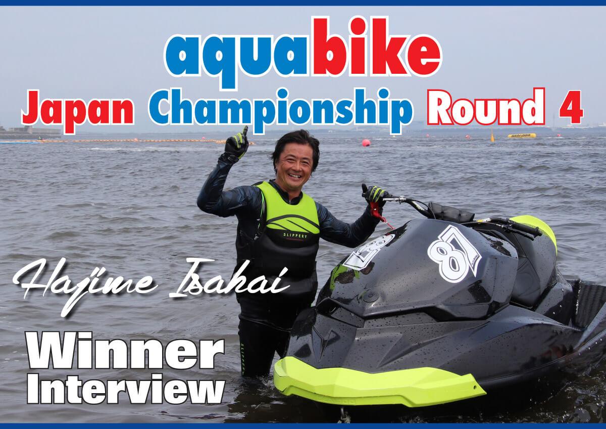 勝利者インタビュー・砂盃 肇 aquabike 第4戦 蒲郡