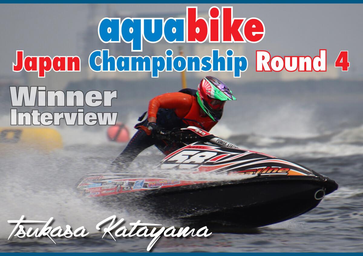 勝利者インタビュー・片山 司 aquabike 第4戦 蒲郡