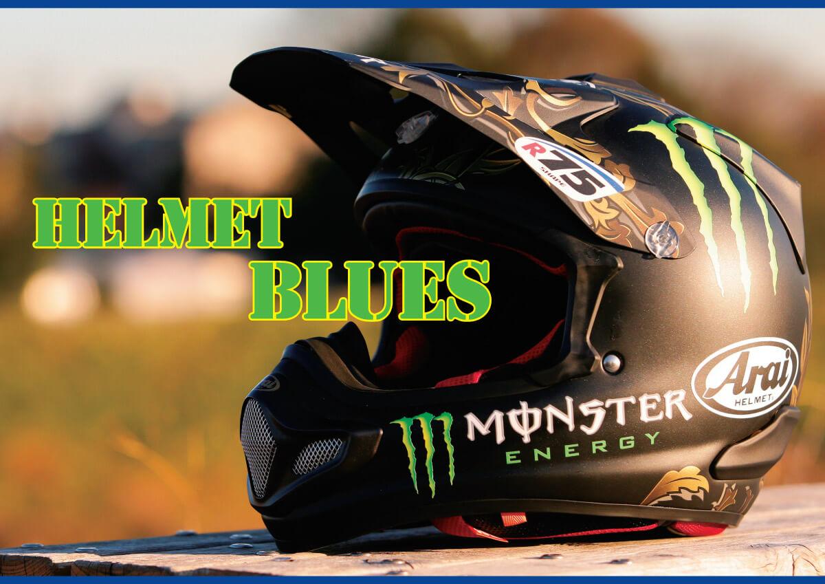 ジェットスキー(水上バイク)、ヘルメットはいるの?