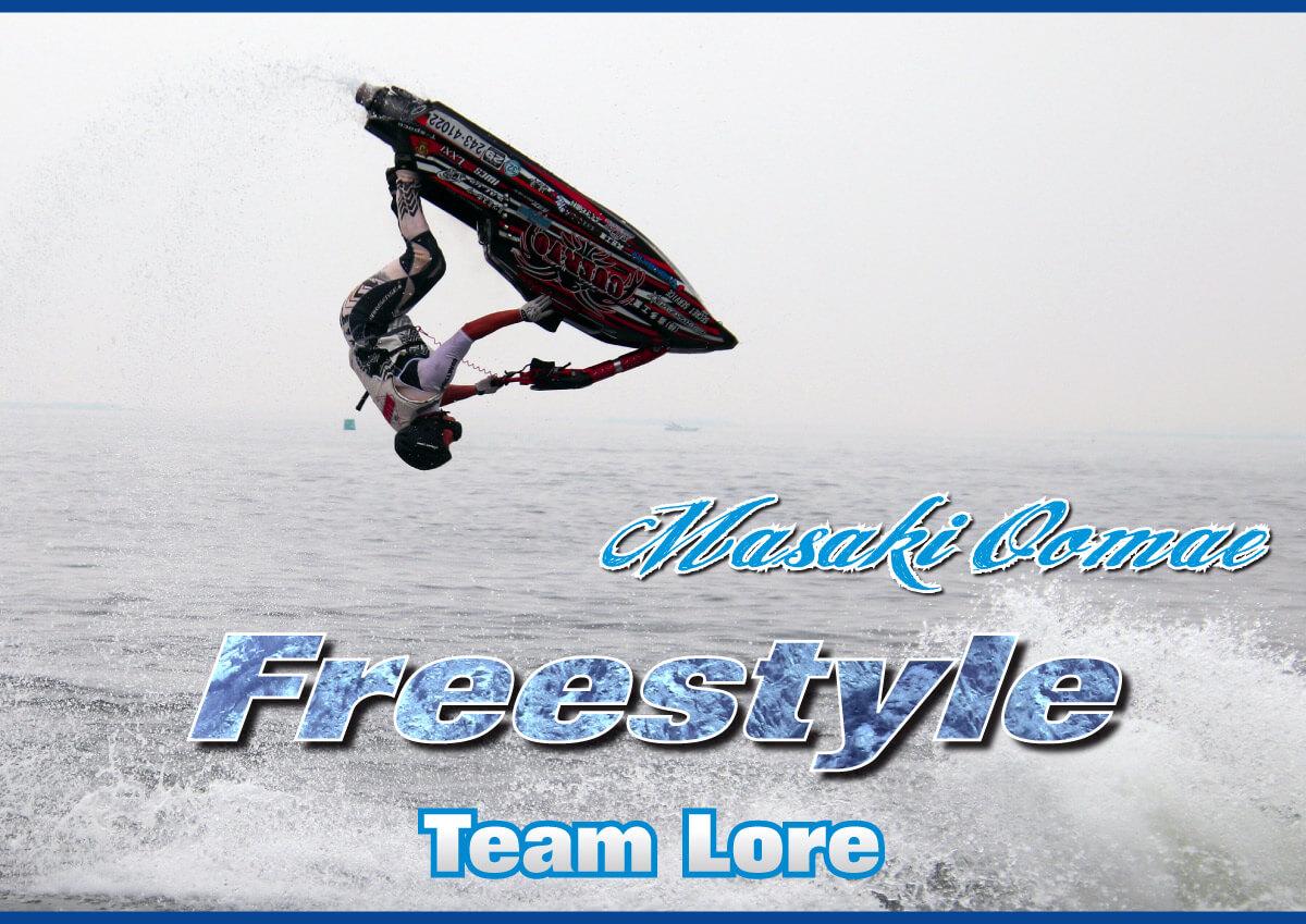 ジェットスキー フリースタイラーが語る「フリースタイルの楽しさ」とは? 「大前真樹選手」「Team Lore」