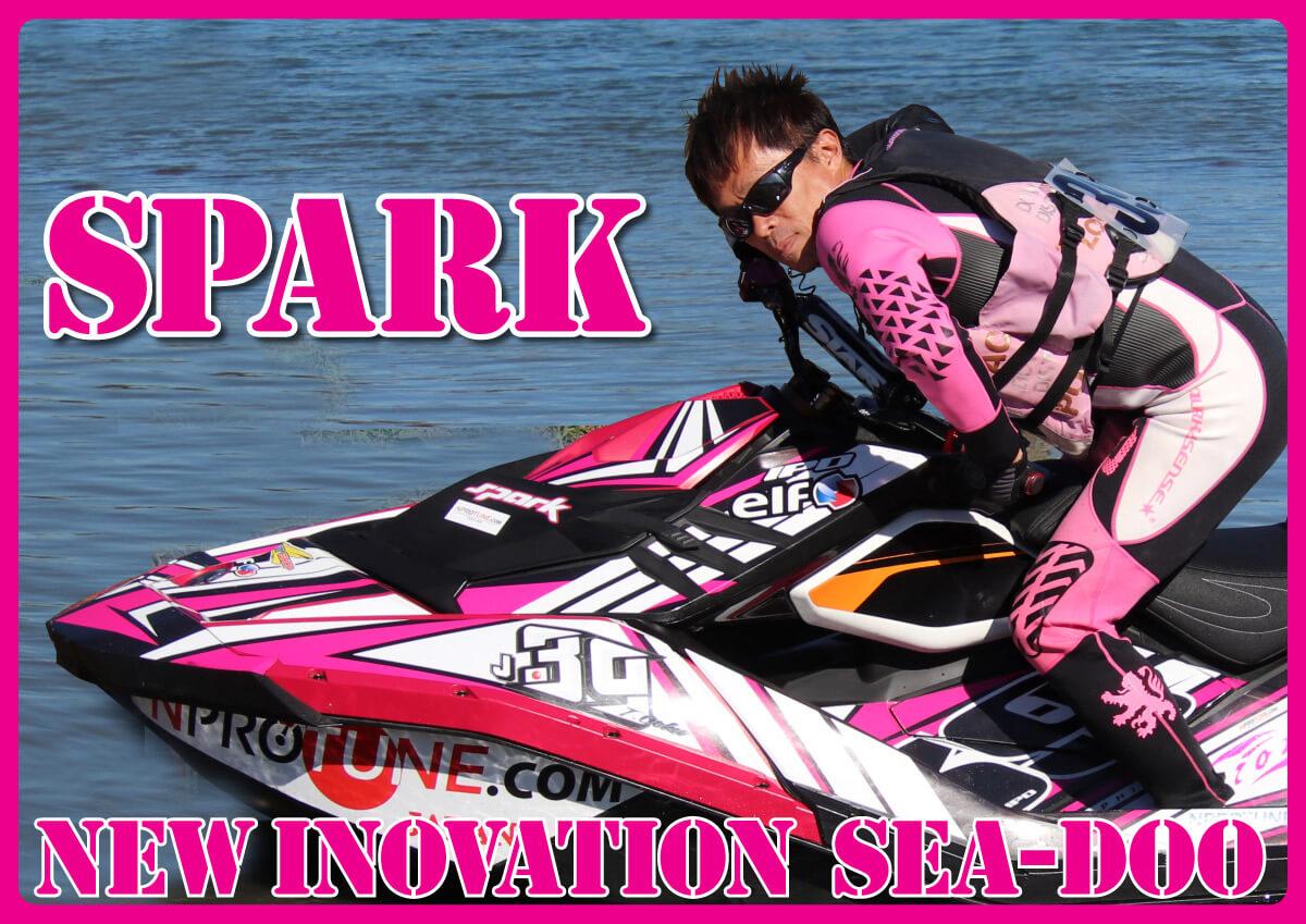 SPARKのみが出場できるレースで、1番になったレーサーの物語 その3