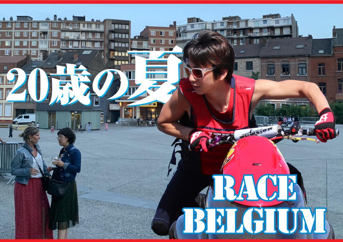 シリーズ20歳の夏 第10回「世界へのチャレンジ・ベルギー国 参戦記 その3」