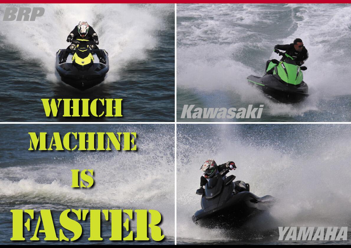 どのメーカーの水上バイクが一番速いの?